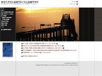 東京大学 社会基盤学科/社会基盤学専攻