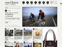 con-Quest 九州を旅する web magazine