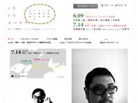 いろいろトーク / iroirotalk