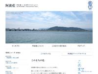 阿波藍 阿波藍×未来形プロジェクト