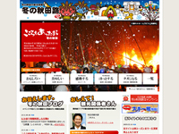秋田県観光情報特設サイト