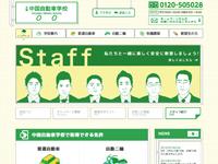 公認中国自動車学校
