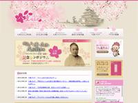 八重のふるさと福島県 | 「新島八重」を生んだ福島県