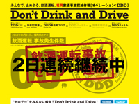 "Don""t Drink and Drive"