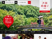 大阪前撮り.com