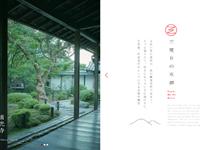 三度目の京都