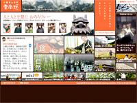 雲南市ブランドサイト