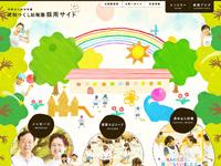 浦和つくし幼稚園 採用サイト