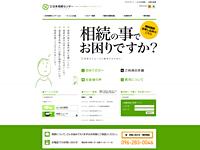 日本相続センター