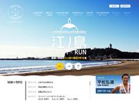 江ノ島Swim&Run
