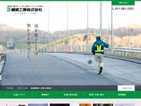 道路工業株式会社