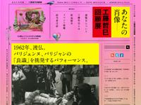 あなたの肖像―工藤哲巳 回顧展