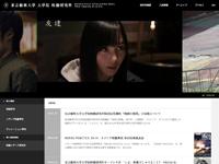 東京藝術大学 大学院 映像研究科