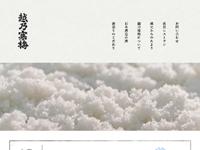 越乃寒梅|石本酒造株式会社