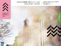 みちのおくの芸術祭 山形ビエンナーレ2014