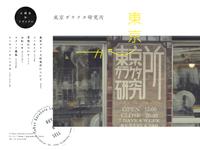 東京ガラクタ研究所