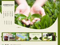 共栄製茶株式会社