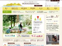 六甲山ポータルサイト