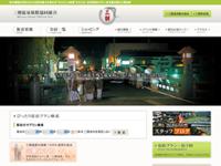 三朝温泉公式サイト