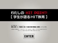 わたしのHIT POINT! 広島工業大学