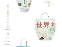 四万十川新聞バッグの作り方