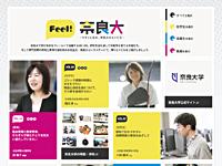 Feel! 奈良大