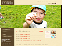 かおり幼稚園