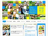 田園社会プロジェクト