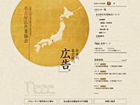 名古屋広告業協会