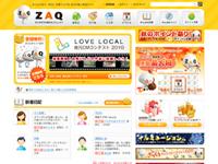 地域情報サイト ZAQ