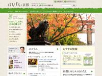 ぼちぼちと京都