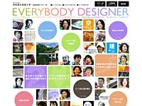 EVERYBODY DESIGNER