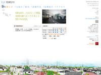 中島整形外科医院