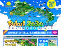 FUKUI 2030
