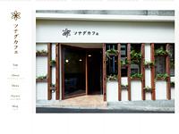 ツナグカフェ