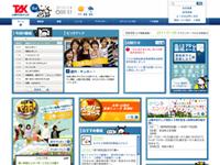 山陰中央テレビ