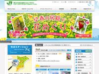 JR東日本 千葉支社
