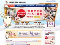 第26回国民文化祭・京都2011