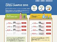 奈良大学オープンキャンパス