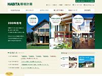 HABITA環境計画