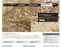 川中島建設株式会社