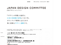 日本デザインコミッティー