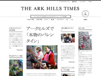 The Ark Hills Times