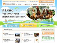 鹿児島食品株式会社