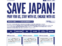 SAVEJAPAN! PROJECT