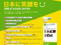 SMILE AGAIN JAPAN