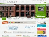 姫路観光ナビひめのみち