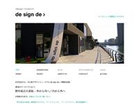 中之島デザインミュージアム