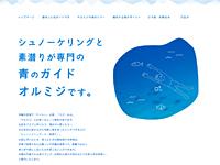 青のガイド オルミジ