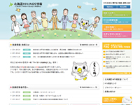 北海道HIV/AIDS情報